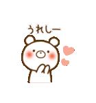 しろくまさん☆ほのぼのスタンプ 4 愛情編(個別スタンプ:09)