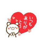 しろくまさん☆ほのぼのスタンプ 4 愛情編(個別スタンプ:11)