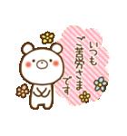 しろくまさん☆ほのぼのスタンプ 4 愛情編(個別スタンプ:12)