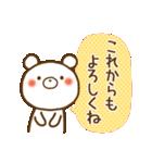 しろくまさん☆ほのぼのスタンプ 4 愛情編(個別スタンプ:13)