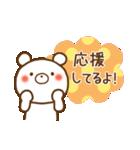 しろくまさん☆ほのぼのスタンプ 4 愛情編(個別スタンプ:14)