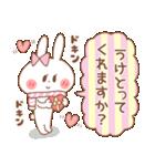 ラブラブうさぎ【愛する彼氏&旦那へ】(個別スタンプ:07)