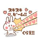 ラブラブうさぎ【愛する彼氏&旦那へ】(個別スタンプ:26)