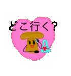 甘いきのこ(個別スタンプ:08)