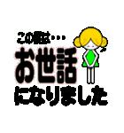 お母さん世代の…【大きな文字】【敬語】(個別スタンプ:05)