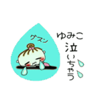 [ゆみこ]の便利なスタンプ!2(個別スタンプ:10)