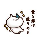 愛と恋の違いを知っている猫(個別スタンプ:01)