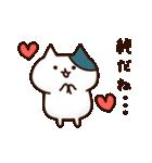 愛と恋の違いを知っている猫(個別スタンプ:28)
