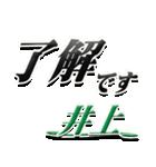 サイン風名字シリーズ【井上さん】文字デカ(個別スタンプ:01)