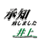 サイン風名字シリーズ【井上さん】文字デカ(個別スタンプ:03)