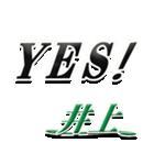 サイン風名字シリーズ【井上さん】文字デカ(個別スタンプ:04)