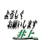 サイン風名字シリーズ【井上さん】文字デカ(個別スタンプ:06)
