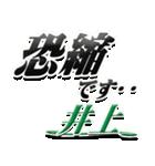 サイン風名字シリーズ【井上さん】文字デカ(個別スタンプ:09)
