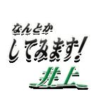 サイン風名字シリーズ【井上さん】文字デカ(個別スタンプ:10)