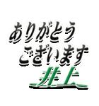 サイン風名字シリーズ【井上さん】文字デカ(個別スタンプ:11)