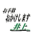 サイン風名字シリーズ【井上さん】文字デカ(個別スタンプ:12)