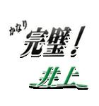 サイン風名字シリーズ【井上さん】文字デカ(個別スタンプ:15)