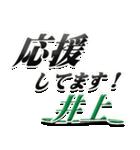 サイン風名字シリーズ【井上さん】文字デカ(個別スタンプ:16)