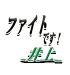 サイン風名字シリーズ【井上さん】文字デカ(個別スタンプ:17)