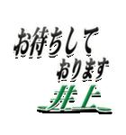 サイン風名字シリーズ【井上さん】文字デカ(個別スタンプ:18)