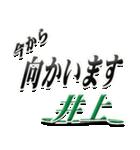 サイン風名字シリーズ【井上さん】文字デカ(個別スタンプ:19)