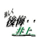 サイン風名字シリーズ【井上さん】文字デカ(個別スタンプ:20)