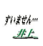 サイン風名字シリーズ【井上さん】文字デカ(個別スタンプ:21)