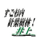 サイン風名字シリーズ【井上さん】文字デカ(個別スタンプ:22)