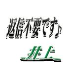 サイン風名字シリーズ【井上さん】文字デカ(個別スタンプ:26)