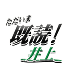 サイン風名字シリーズ【井上さん】文字デカ(個別スタンプ:28)