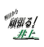 サイン風名字シリーズ【井上さん】文字デカ(個別スタンプ:29)