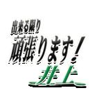 サイン風名字シリーズ【井上さん】文字デカ(個別スタンプ:30)