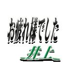 サイン風名字シリーズ【井上さん】文字デカ(個別スタンプ:32)
