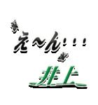 サイン風名字シリーズ【井上さん】文字デカ(個別スタンプ:33)