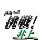 サイン風名字シリーズ【井上さん】文字デカ(個別スタンプ:34)