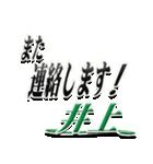 サイン風名字シリーズ【井上さん】文字デカ(個別スタンプ:35)