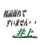 サイン風名字シリーズ【井上さん】文字デカ(個別スタンプ:36)