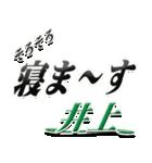 サイン風名字シリーズ【井上さん】文字デカ(個別スタンプ:37)