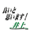 サイン風名字シリーズ【井上さん】文字デカ(個別スタンプ:38)