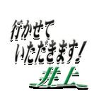 サイン風名字シリーズ【井上さん】文字デカ(個別スタンプ:39)