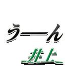 サイン風名字シリーズ【井上さん】文字デカ(個別スタンプ:40)
