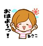 ♦あさこ専用スタンプ♦(個別スタンプ:03)