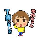 高知のゆかちゃん(個別スタンプ:05)