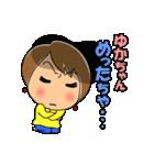 高知のゆかちゃん(個別スタンプ:23)