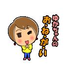 高知のゆかちゃん(個別スタンプ:24)
