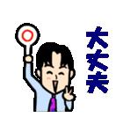 恋するサラリーマン5 日常編(個別スタンプ:23)