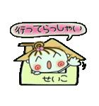 [せいこ]の便利なスタンプ!2(個別スタンプ:03)