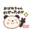 おばあちゃん専用のスタンプ(パンダver.)(個別スタンプ:06)