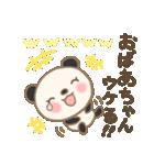 おばあちゃん専用のスタンプ(パンダver.)(個別スタンプ:16)