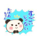 おばあちゃん専用のスタンプ(パンダver.)(個別スタンプ:23)